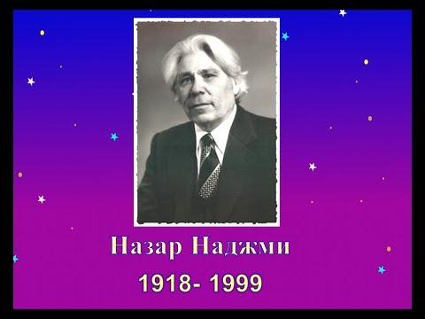 Назар наджми стихи на русском