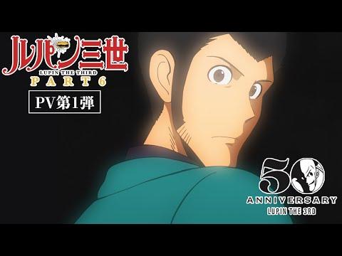 """【特報】シリーズ最新作『ルパン三世 PART6』2021年10月 TV放送開始!│""""LUPIN III:PART 6"""" New PV(2021)"""