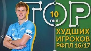 Мини-ТОП-10 худших игроков РФПЛ сезона 2016-2017