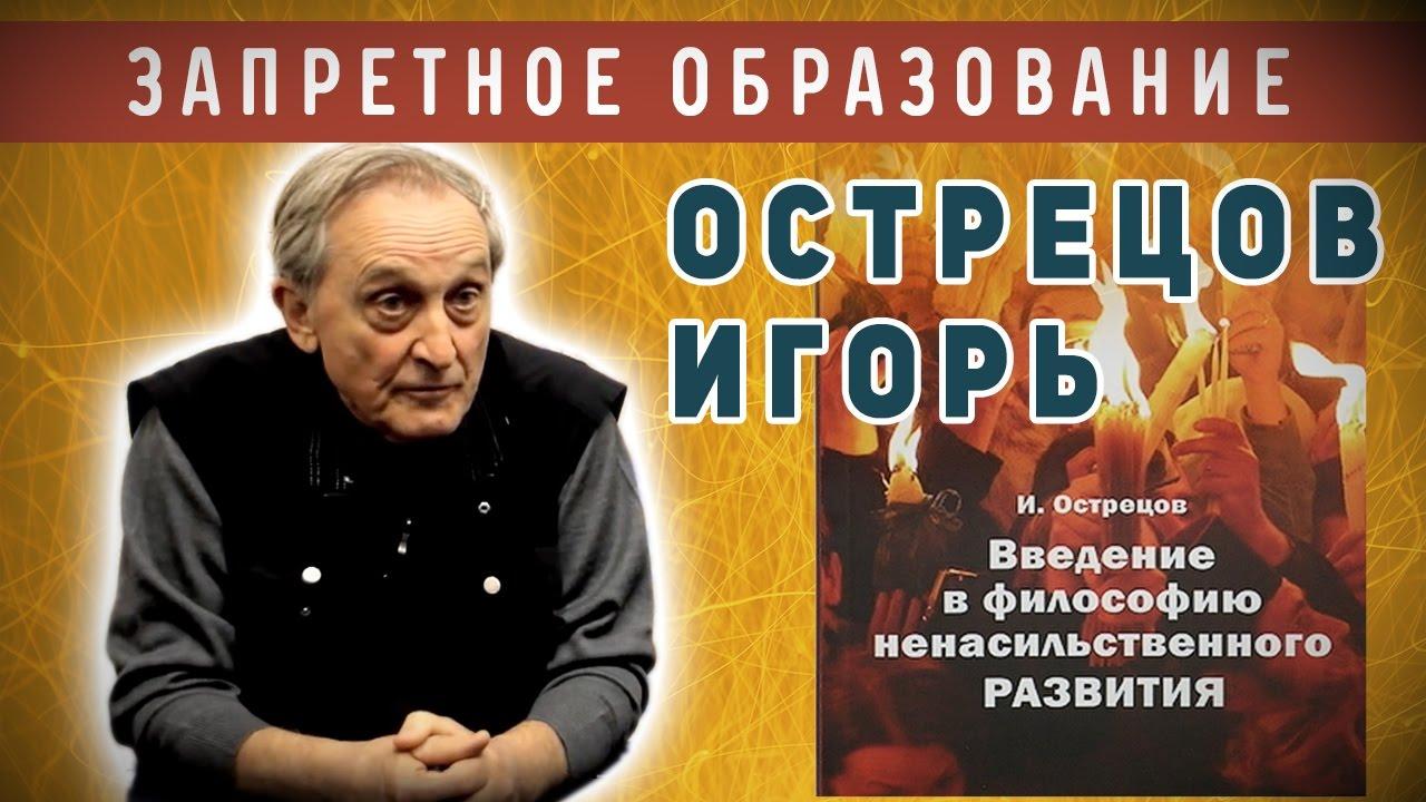 Картинки по запросу И.Острецов