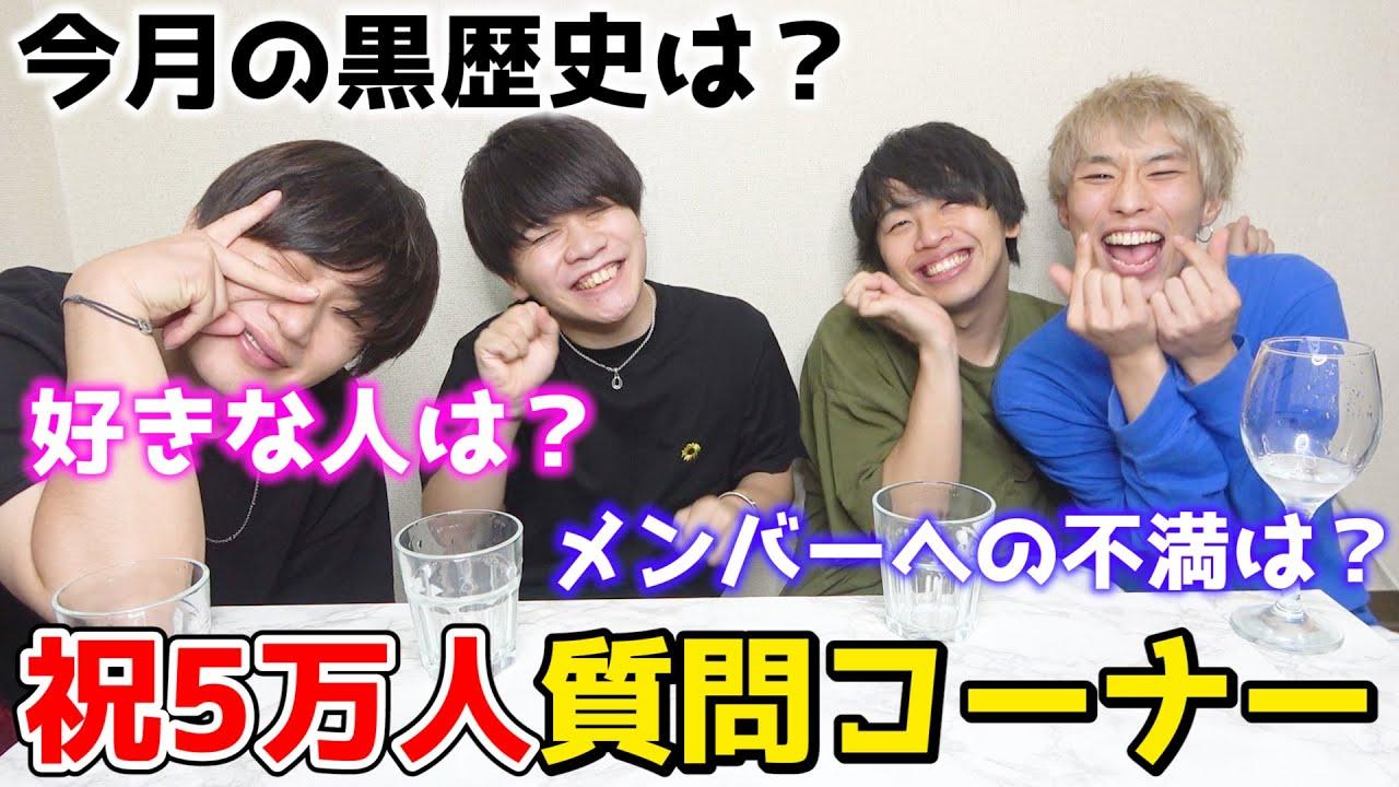 【暴露祭り】5万人記念質問コーナー!