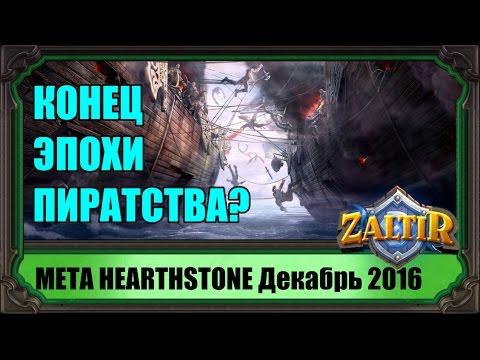 Мы возвращаемся и снова начинаем рассказывать вам о невероятно увлекательной игре hearthstone!