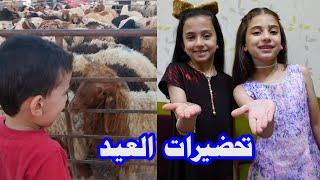تجهيزات عيد الأضحى المبارك I فارس اشترى خروف 🐑