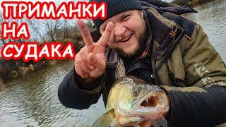 Ловля судака на джиг Приманки на судака Зимняя рыбалка 2020