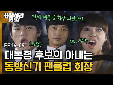 [D라마] (ENG/SPA/IND) Best Moments Of Reply 1997 We Started Way Back | #Reply1997 120911 EP16 #09