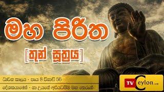Maha Piritha / Pirith / Paritta Recording / Thun Suthraya / Buddhist Pirith Chantings