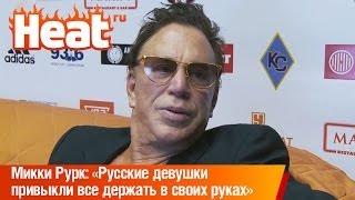 Микки Рурк: «Русские девушки привыкли все держать в своих руках»
