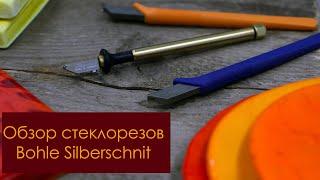 Обзор стеклорезов Bohle Silberschnit