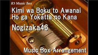 Kimi wa Boku to Awanai Ho ga Yokatta no Kana/Nogizaka46 [Music Box] Mp3