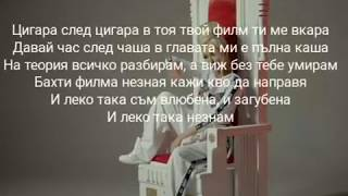 Теди Александрова - Влюбена (текст)/ Tedi Aleksandrova - Vlubena (lyrics video)