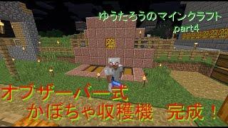 ゆうたろうのマインクラフト過去動画↓ https://www.youtube.com/playlis...