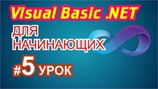 Visual Basic 2010 для начинающих 5й урок