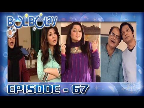 Bulbulay Ep 67 - Gher Main Nayi Maid Ki Entry, Has Has ke Pait Mai Dard Hojayega thumbnail