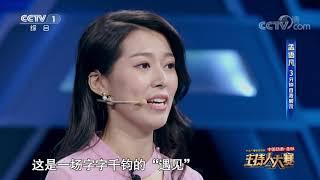 [2019主持人大赛]孟语凡 3分钟自我展示| CCTV