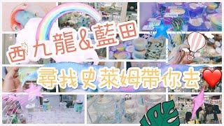 《愛神作》如何去香港西九龍&藍田找史萊姆Slime愛神作帶你走一趟❤️