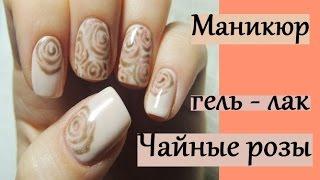 Дизайн ногтей ♥ Гель-лак ♥ Чайные розы ♥ Роспись на ногтях