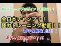 【アームレスリング日本チャンプ】腕相撲強化のための背中・胸のトレーニング