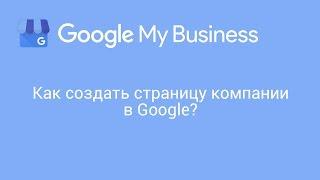 google Мой Бизнес: Как создать страницу компании в Google