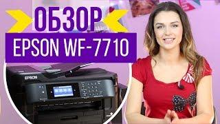 Обзор широкоформатного МФУ Epson WorkForce WF-7710