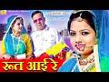 NEW HOM VIDEO 2021 - RUTH AAYI HAI VIDEO | Gajendra Ajmera New Song #Latest Rajasthani Dj Fagan Song