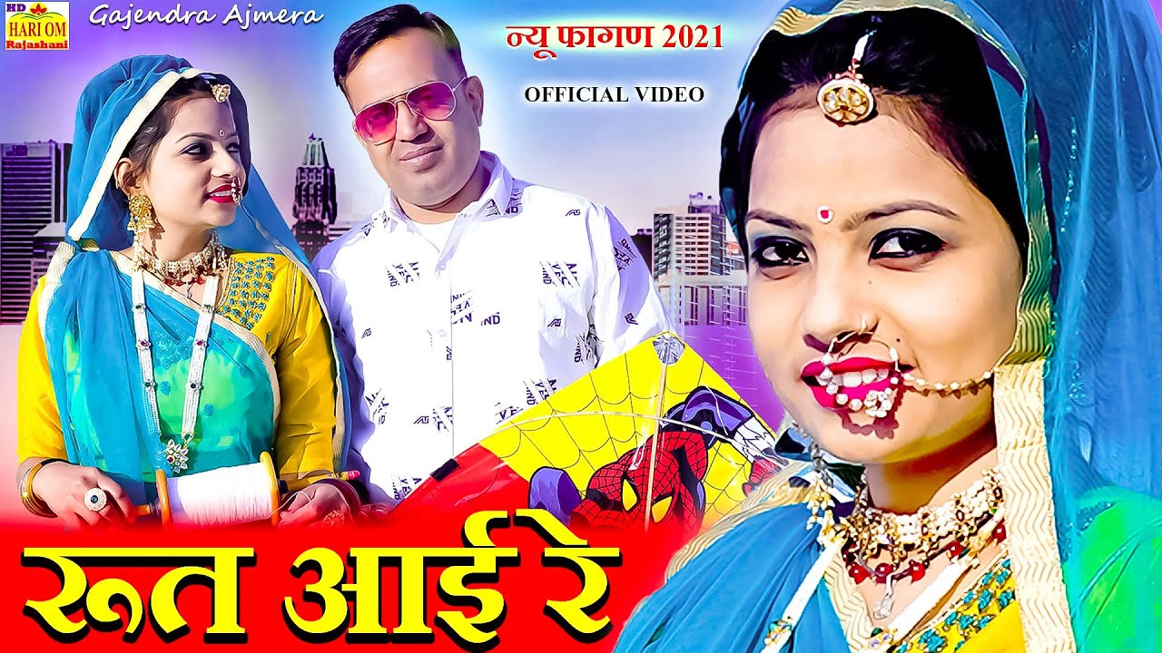 NEW HOM VIDEO 2021 - RUTH AAYI HAI VIDEO | Gajendra Ajmera New Song #Latest Rajasthani Dj Fagan Song