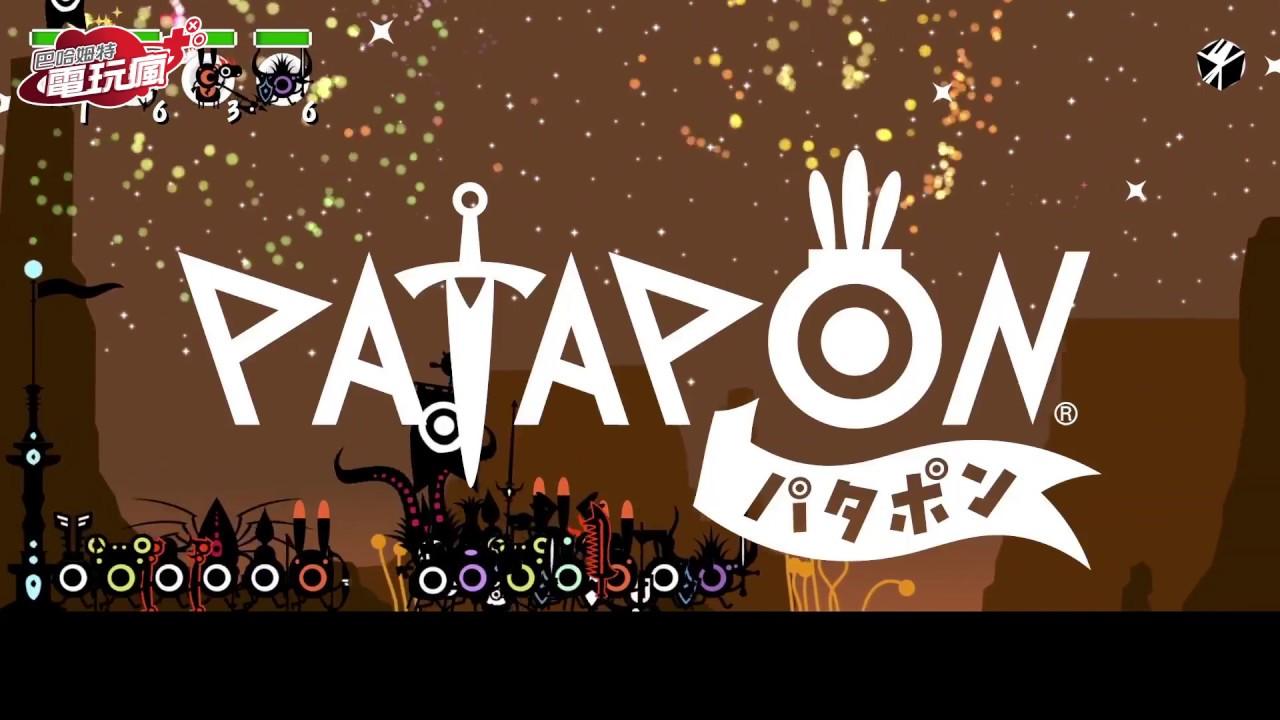 《戰鼓啪打碰 重製版 中文版 PATAPON Remastered》啪打碰大軍再次要來洗腦大家啦!已上市遊戲介紹 - YouTube