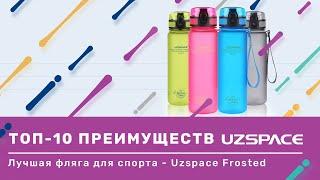 тОП-10 преимуществ бутылки для воды UZSPACE. Лучшая фляга для спорта - Uzspace Frosted