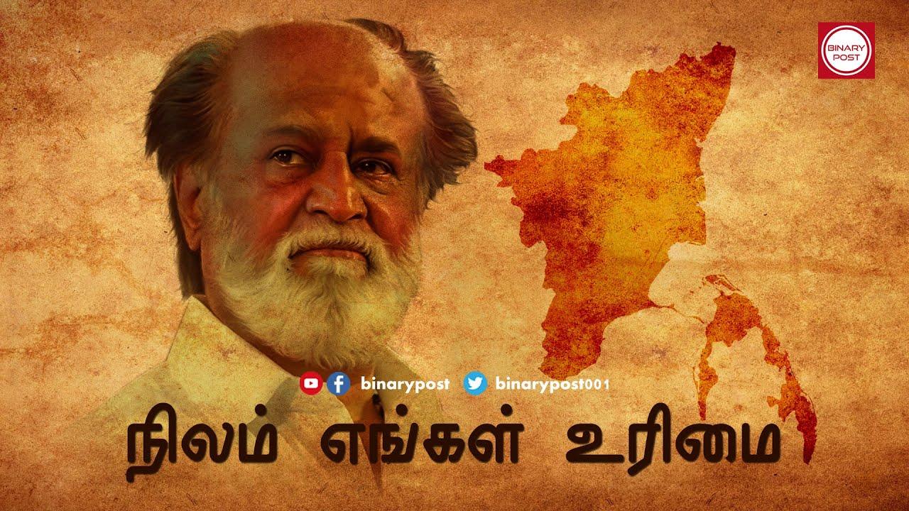 நிலம் எங்கள் உரிமை   Nilam Engal Urimai   Tamil   Thalaivar   Rajinikanth