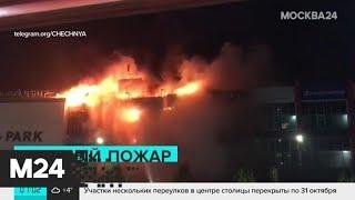Новости России и мира за 20 сентября - Москва 24