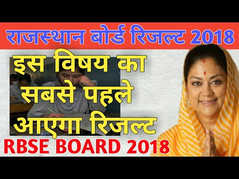 Rajsthan Board result 2018 | Declared date | RBSE 10th, 12th intermediate result online kab dekhei