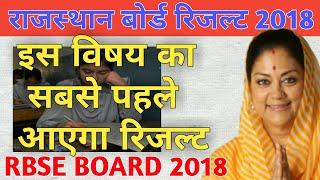 Rajsthan Board result 2018 | Declared date | RBSE 10th, 12th intermediate result online kab dekhei