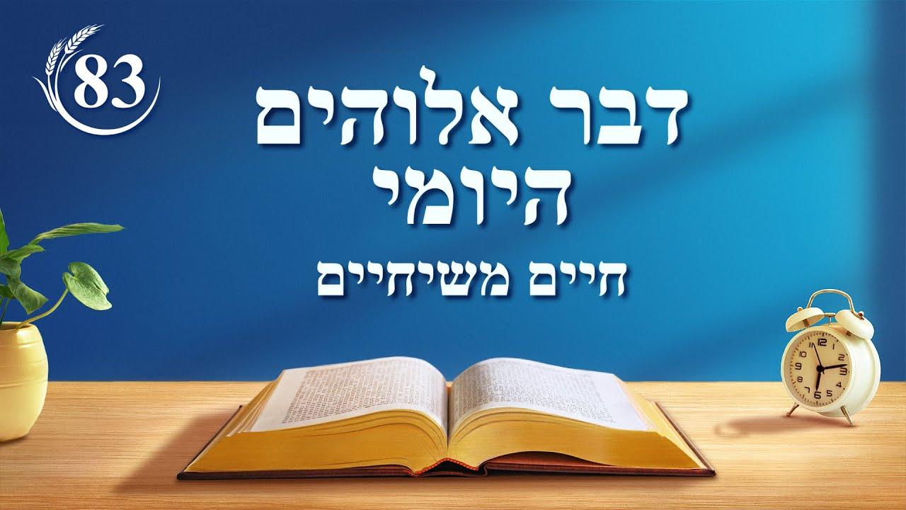"""דבר אלוהים היומי - """"האנושות המושחתת זקוקה יותר לישועת האל בהתגלמותו כבשר ודם"""" - מובאה 83"""