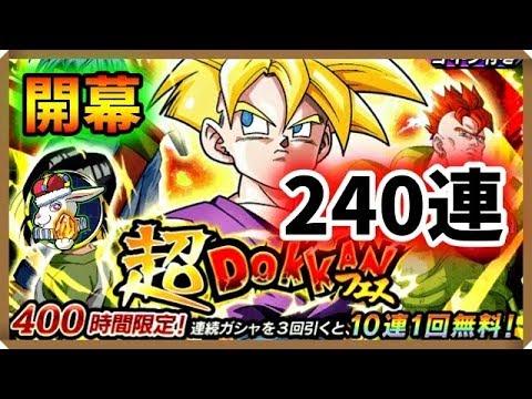 【ドッカンバトル #2329】嘘だろがぁ!!LR悟飯フェス!!【超ドッカンフェス#1 Dokkan Battle】