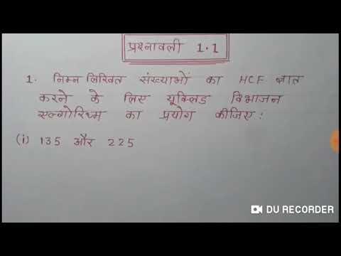 Math class 10th NCERT prsanawali 1 1 Sawal number 1 - YouTube