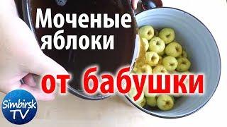 Как мочить яблоки. Бабушкин рецепт. #SimbirskTV