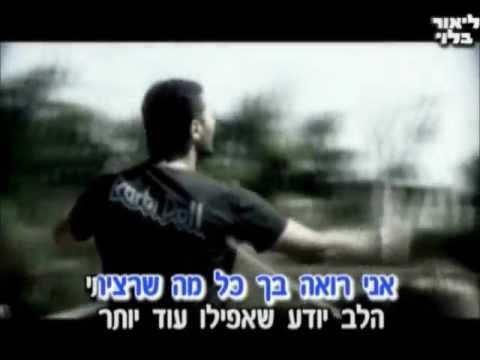 רביד גואטה סוד הנשמות-קריוקי Ravid Guetta Karaoke -sod haneshamot