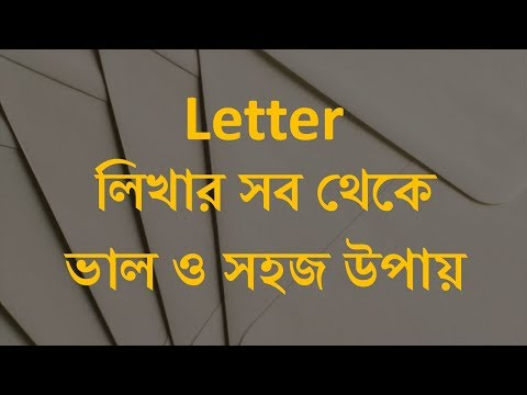 How To Write A Letter | Letter Format | Letter Writing Format
