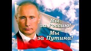 За Путина! Новинка 2017 год Владимир Соседов  ( Слова и музыка В  Соседов.)