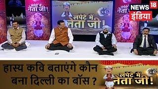 लपेटे में नेताजी | हास्य कवि बताएंगे कौन बना दिल्ली का बॉस ? | News18 India