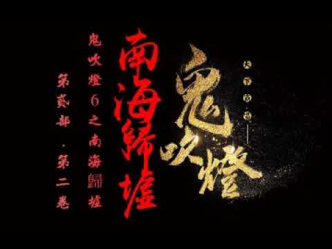 《鬼吹燈6:之南海歸墟》有聲小說 第004集 - YouTube