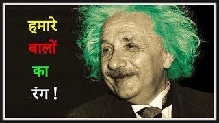 बाल किसी दुसरे रंग के क्यों नहीं होते ? सफ़ेद क्यों ? Why HAIR turn GRAY in old age in Hindi