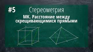 5) Задание 14 Стереометрия. Метод координат (Расстояние между скрещивающимися прямыми)