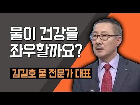 [TV특강] 물이 건강을 좌우할까요 김길호 물 전문가 대표