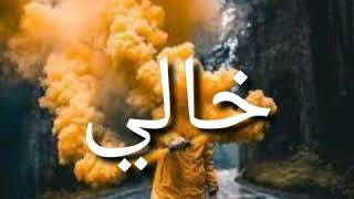 معين الاعسم دحية ولاد الخال