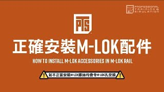 PTS Tutorial - How to install M-LOK accessories in M-LOK rail