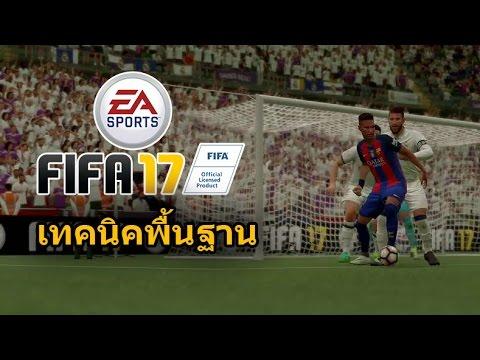 FIFA17 เทคนิค [เลี้ยงบอล/แย่งบอล/โยน/ชิ่งวันทู/เตะมุม/ยิงจุดโทษ]