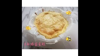半熟蜂蜜蛋糕Half baked honey cake