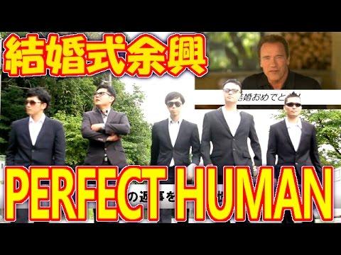【結婚式余興】PERFECT HUMAN替え歌&踊ってみた(シュワルツェネッガー日本語吹替えモノマネ付き)