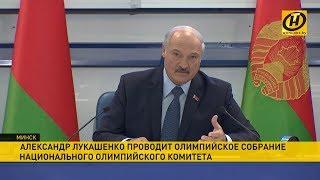 Лукашенко раскритиковал белорусских спортсменов: Чего вам не хватает?!