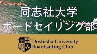 同志社大学 新歓PV2017 ウィンドサーフィン部